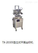 TX-2030S型立式平面丝印机