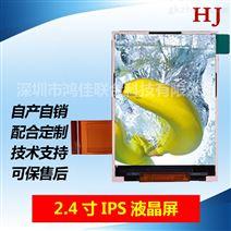 深圳TFT厂家全视角2.4寸45PIN/排线侧出插接