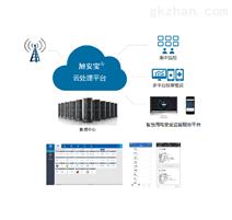 智慧用电安全隐患监管系统
