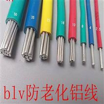 BLV防老化铝线