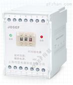 HJZS-E202;HJZS-E002断电延时继电器