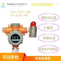 乙炔气体报警器专业生产企业厂家