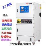 MCJC-7500福建金属打磨抛光粉尘吸尘机