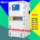 MCJC-7500厦门金属打磨抛光粉尘吸尘机
