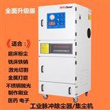 MCJC-11苏州数控等离子激光切割机粉尘吸尘器