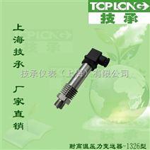 代加工OEM耐高温压力变送器贴牌生产1326型