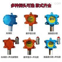 工业用氧气泄漏报警器生产厂家