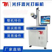 深圳激光打标机价格药品包装打码机