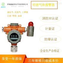 可燃性气体报警器
