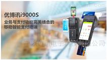 优博讯移动智能终端i9000系列食品配送管理