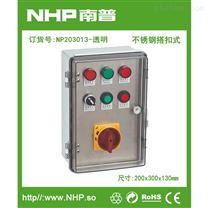 南普接线盒 NP203013按钮盒阻燃防水盒