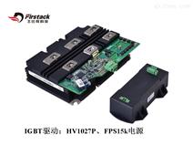 MBN1200H45E2-H驱动,高压IGBT驱动