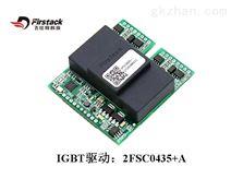 IGBT驱动,2MBI1400VXB-170E-50驱动