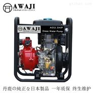 2寸柴油高压水泵AD2.0HP
