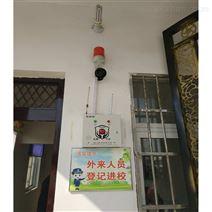 湛江中学一键式紧急报警装置