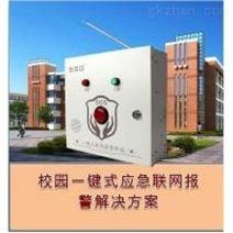 内蒙古校园一键式紧急报警装置