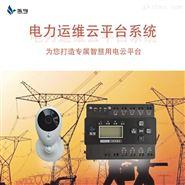 乐鸟北京做配电室电力运维云平台厂家有哪些