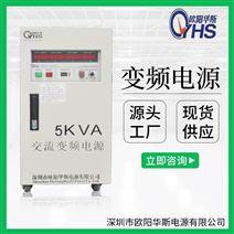 5KVA变频变压器 5KW调频调压电源