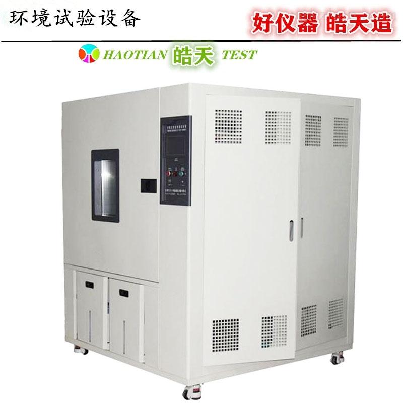 科研品控移动式恒温恒湿试验箱