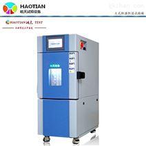 模拟环境试验箱供应商高低温实验箱