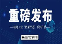 """极简工业""""数采严选""""系列产品"""