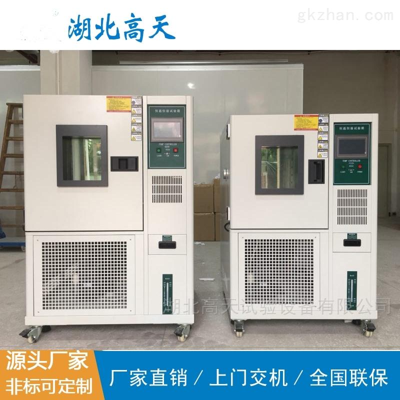 武汉高低温交变试验箱维护