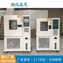 武汉恒温恒湿试验机仪器设备生产工厂