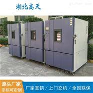 小型高低温试验箱控制特点