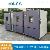 小型高低溫試驗箱控制特點
