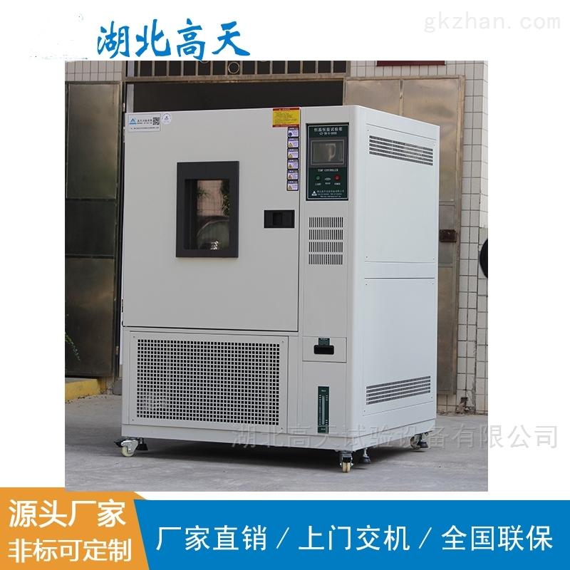 可程式电工电子恒温恒湿测试箱