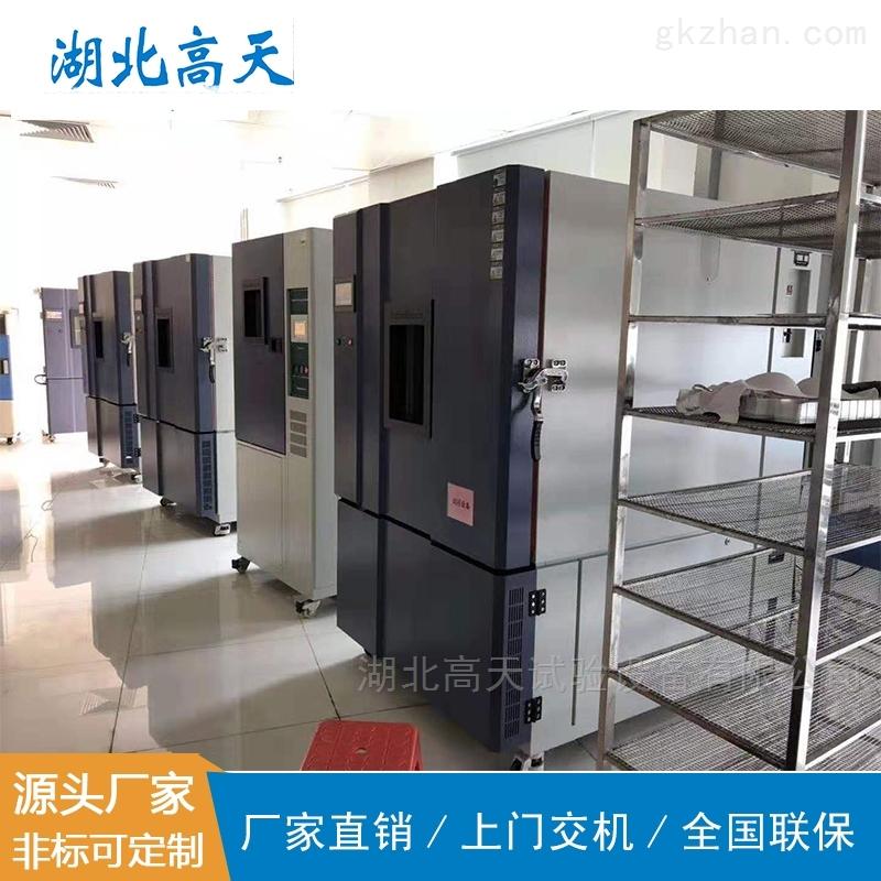 小型高低温冲击试验箱厂家