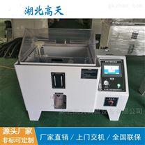 金属抗腐蚀复合式盐雾试验箱/盐雾检测设备