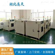 武汉高温老化试验箱工厂直销