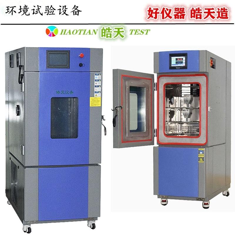 高低温湿热试验箱破裂检测 恒温恒湿测试机