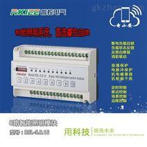 8路智能照明控制器
