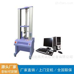 武汉万能材料拉力试验机|试验室设备
