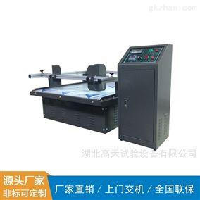 武汉模拟运输振动台|实验室系列