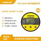 MD-S2201上海铭控:智能数显微差压表 数字风压差表