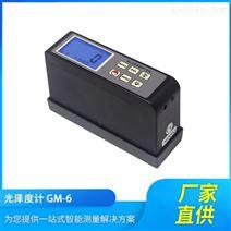 GM-6/26/268/2000/247便携式数显光泽度仪