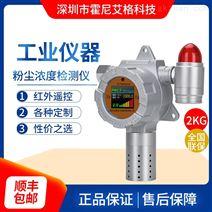 粉尘在线式检测仪 工业防爆粉尘仪