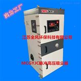 MCGYJC-4000苏州激光切割烟雾吸尘器