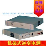 直流屏逆变电源DC110VDC220V转AC220V逆变器