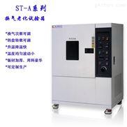 供应皓天牌ST-100A型升级版换气老化试验箱