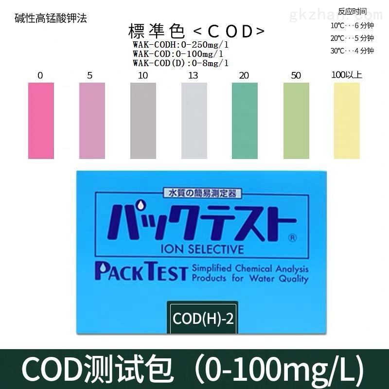 COD化学需氧量快速测试盒COD试剂盒