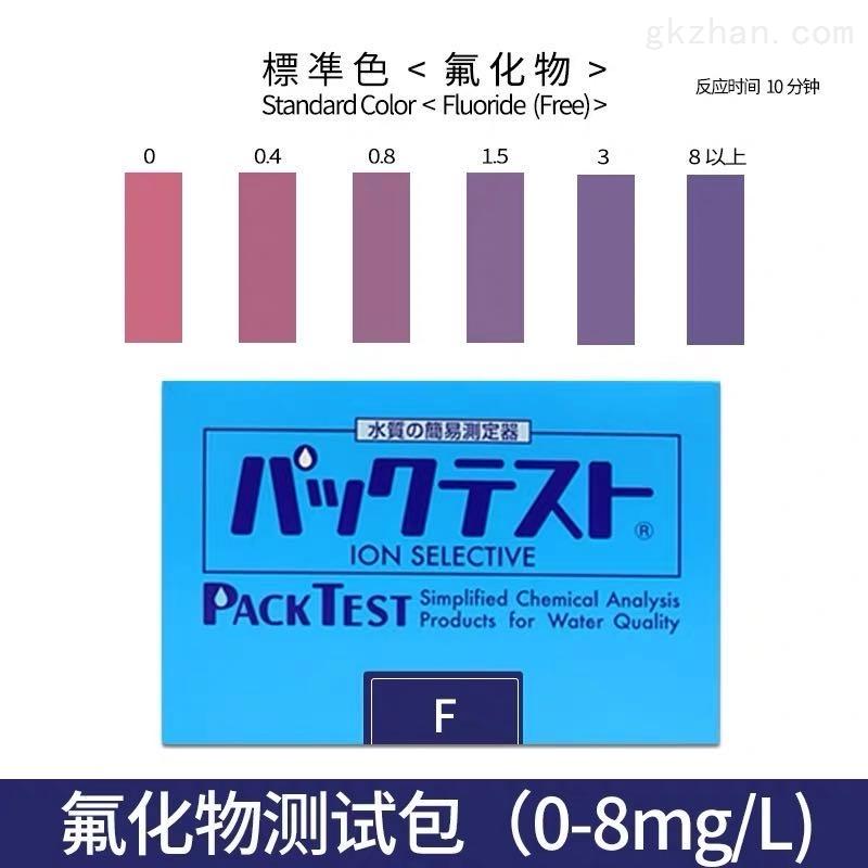 WAK-F氟化物离子试剂盒