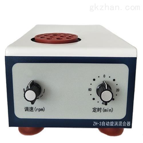 自动漩涡混合器 仪表