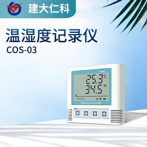 建大仁科 GPRS温湿度变送记录仪