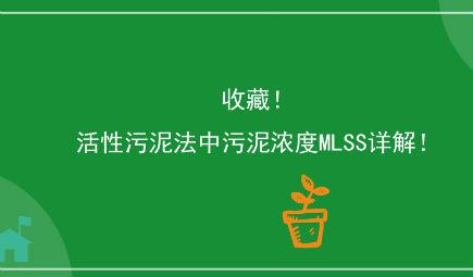 收藏!活性污泥法中污泥濃度MLSS詳解!