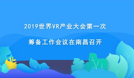 2019世界VR產業大會第一次籌備工作會議在南昌召開