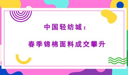 中國輕紡城:春季錦棉面料成交攀升